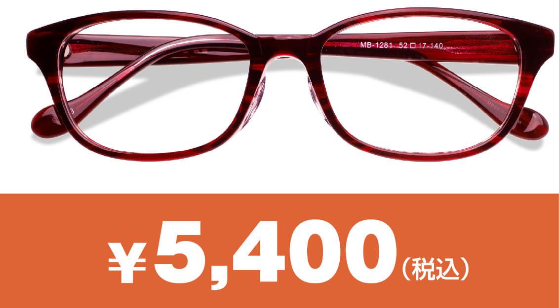 5400円(税込み)
