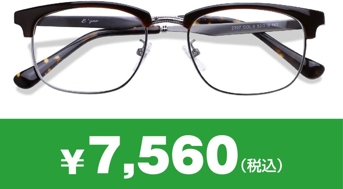 7560円(税込み)
