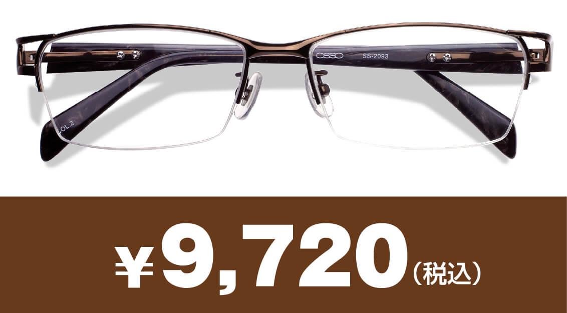 9720円(税込み)