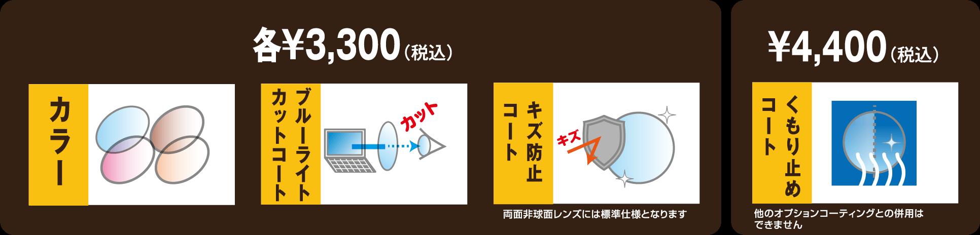 オプション各3300円、4400円