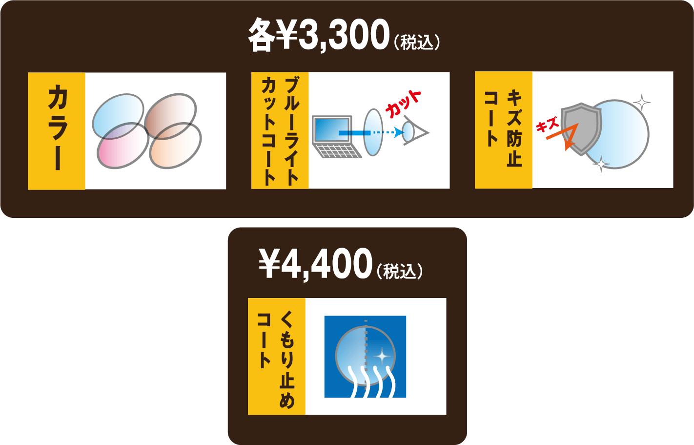 各3300円 4400円