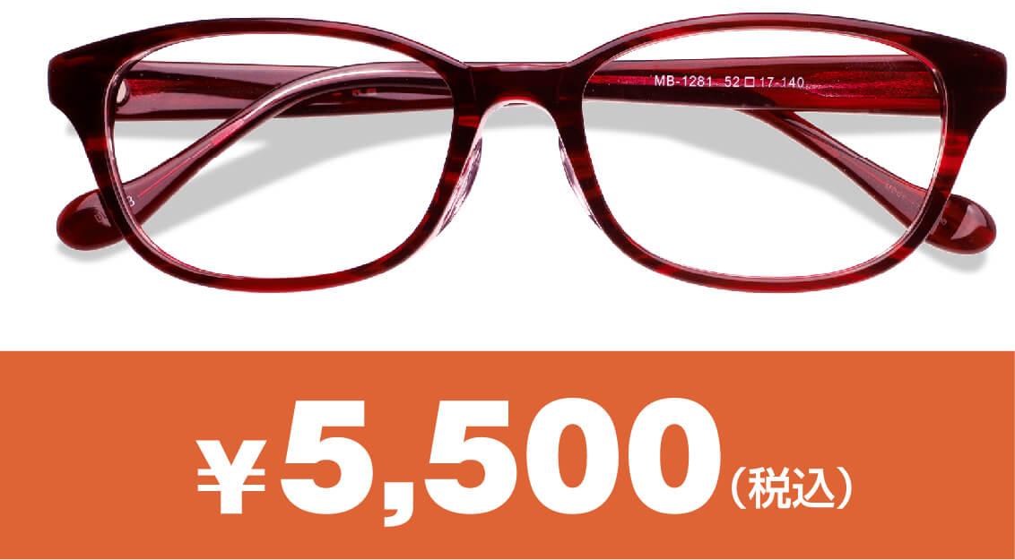 5500円(税込み)