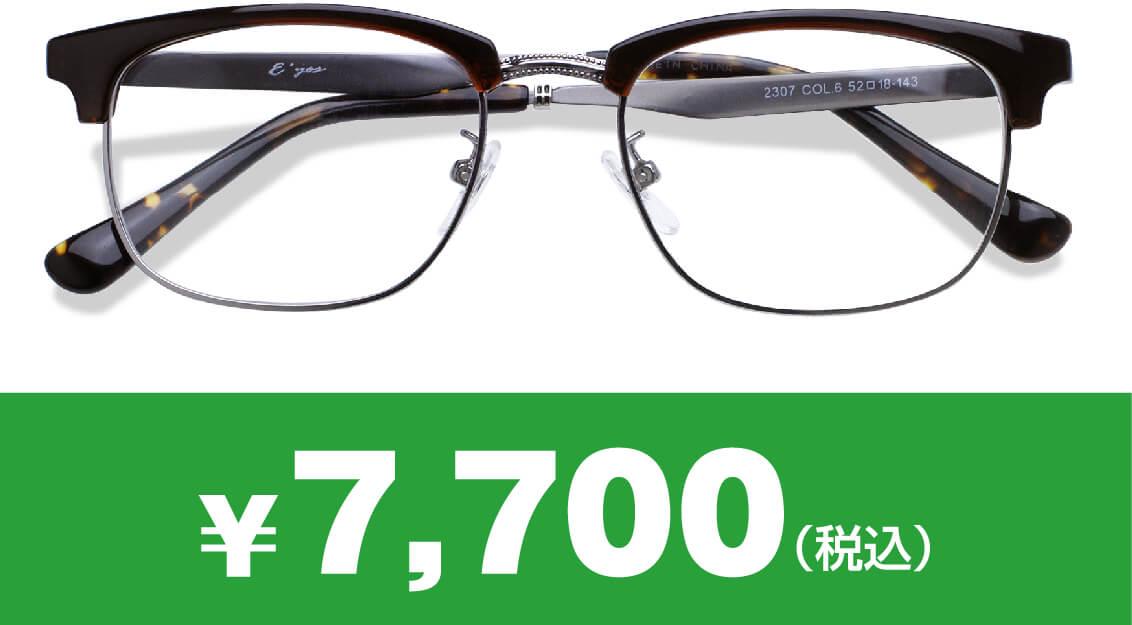 7700円(税込み)