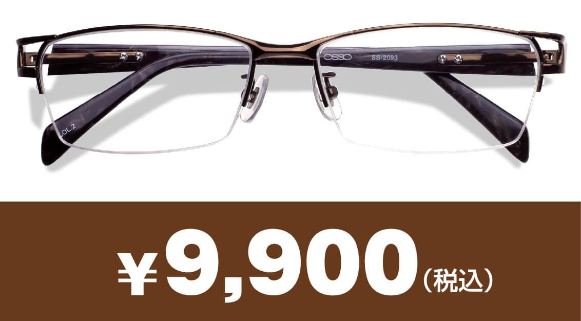 9900円(税込み)
